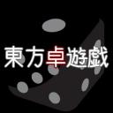 東方卓遊戯