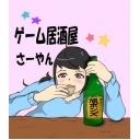 ゲーム居酒屋さーやん♪(S&M)