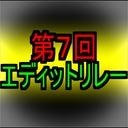 【中止】第7回エディットリレー 企画参加者専用コミュ