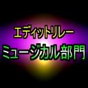 エディットリレー別企画 ミュージカル部門参加者専用コミュニティ
