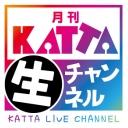 月刊KATTA生チャンネル