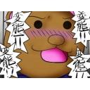 キーワードで動画検索 変態 - 黒熊のゲーム実況