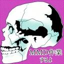 MMD作業するよ