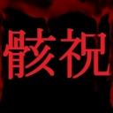 キーワードで動画検索 鏡音リン - Happy Death!!