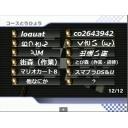 人気の「マリオカート8」動画 25,180本 -loquatの生だら