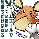人気の「ポケモン」動画 98,203本 -プラリネ団より愛を込めて(再)