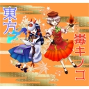 人気の「ポピュラス」動画 428本 -毒きのこ同盟