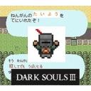 人気の「ダークソウル2」動画 18,994本 -こむさんのコミュニティ