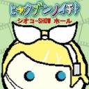 シオコ-SHOWホール