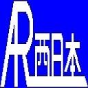 AR西日本旅客鉄道 広報部