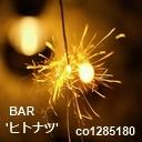 "BAR ""ヒトナツ"""