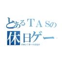 人気の「TASさんの休日」動画 1,285本 -TASさんのゲーム人生 生