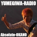 アブソリュート岡野のYUMEGIWAラジオ
