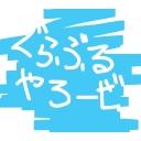 人気の「グランブルーファンタジー」動画 8,128本 -騎空士の溜まり場