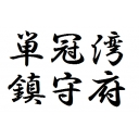 単冠湾鎮守府バーチャル放送(大本営発表)
