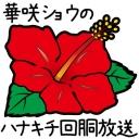 華咲ショウのハナキチ回胴放送