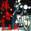 【爆音】696MC・ニコ生店【輪業】