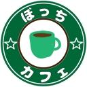 ぼっちカフェ