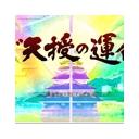 埼玉銘菓十万石饅頭