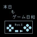 本日もゲーム日和@Ryo.S