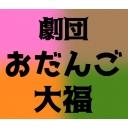 劇団おだんご大福