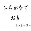 まーぼーが漢字を読めるようになるまで見守る会