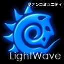 LightWave 3Dの広場