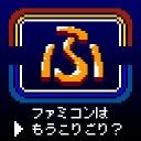 人気の「FC」動画 8,693本 -ふっこのファミコンはもうこりごり?