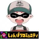 【ゲーム配信】しょんぼりコミュニティ
