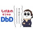 らぱおのすこやかDbD