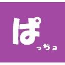 ぱっちョのコミュニティ