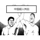 キーワードで動画検索 中国 - 中国超人列伝