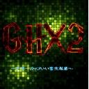 人気の「サンライズ」動画 903本 -GHX2秘密基地