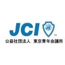 公開討論会第15区東京青年会議所