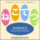 キーワードで動画検索 ニコ鉄のライバル会社 - 猫屋敷鉄道の作業スペース(仮設)