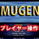 MUGENプレイヤー操作動画コミュニティ
