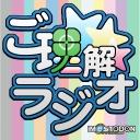 キーワードで動画検索 アイドルマスターSideM - 御理解ラジオ略してゴリラジ!