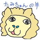 たみちゃんの羊コミュニティー