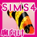 【SIMS4】山田の放送局【腐向け】