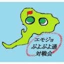 エモジョぷよぷよ通対戦会