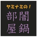 人気の「#コンパス」動画 1,867本 -ヤミナミの闇鍋!