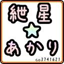 紲星あかり(きずなあかり)