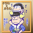 「おそ松さん」の手描きアニメ色々