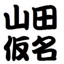 山田(仮名)の本名は山田じゃないです。