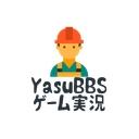 YasuBBSのゲーム実況