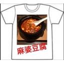 麻婆豆腐製錬施設