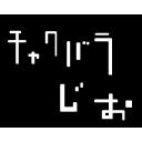 チャクバラじお(生)