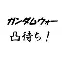 【ガンダムウォー】凸待ちTCG対戦【ネタデッキ歓迎】