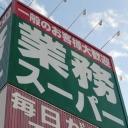 【TPPと】業務スーパー(神戸物産)【EPA】