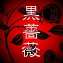 ☆彡黒薔薇の放送☆彡